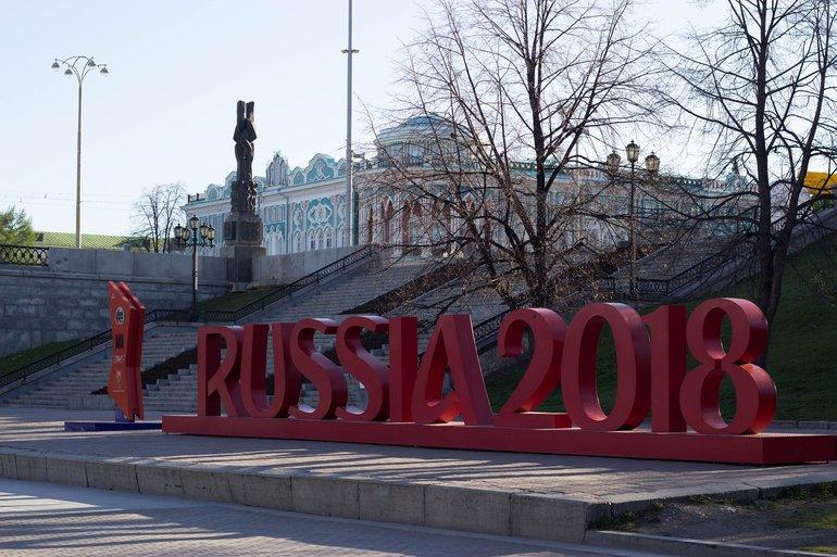 Екатеринбург сити